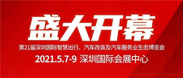 九州汽车生态展绽放无限中国汽车产业链迎来空前盛况